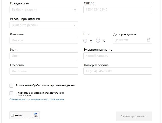 Форма регистрации на сайте НМО